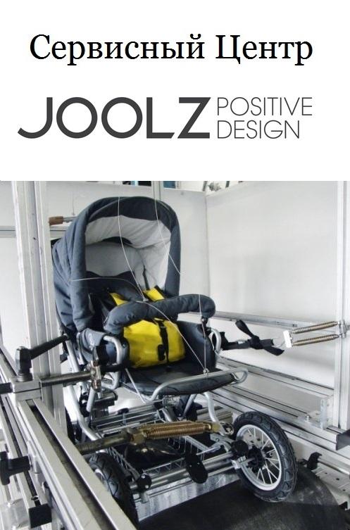 сервисный центр joolz